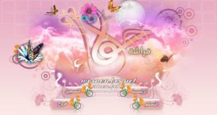 صوره عودة افتتاح موقع فراشة حواء النسائي من جديد