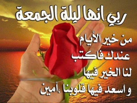 صورة صور ليلة الجمعة , اكثرو من الصلاة علي النبي محمد في هذة ليله المباركه