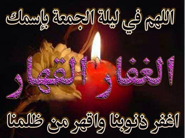 بالصور صور ليلة الجمعة , اكثرو من الصلاة علي النبي محمد في هذة ليله المباركه 32 2