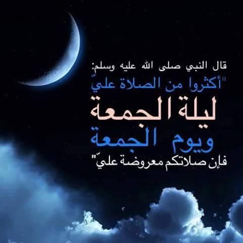 بالصور صور ليلة الجمعة , اكثرو من الصلاة علي النبي محمد في هذة ليله المباركه 32 6