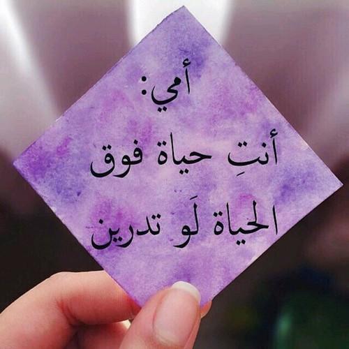 نغمات عن الام مصريه