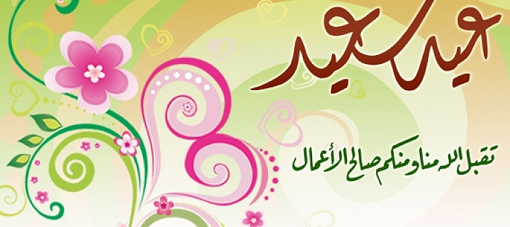 بالصور صور عيد الفطر , عيد علي اصحابك وارسل اجمل التهاني 38 1