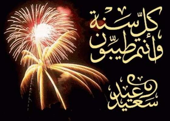 بالصور صور عيد الفطر , عيد علي اصحابك وارسل اجمل التهاني 38 2