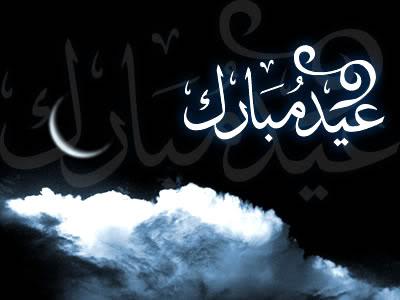 بالصور صور عيد الفطر , عيد علي اصحابك وارسل اجمل التهاني 38 3