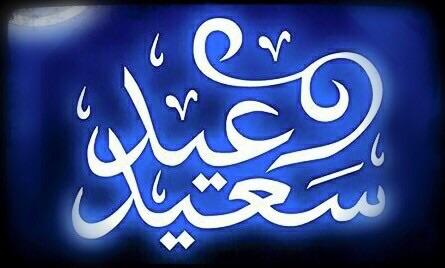 بالصور صور عيد الفطر , عيد علي اصحابك وارسل اجمل التهاني 38 5