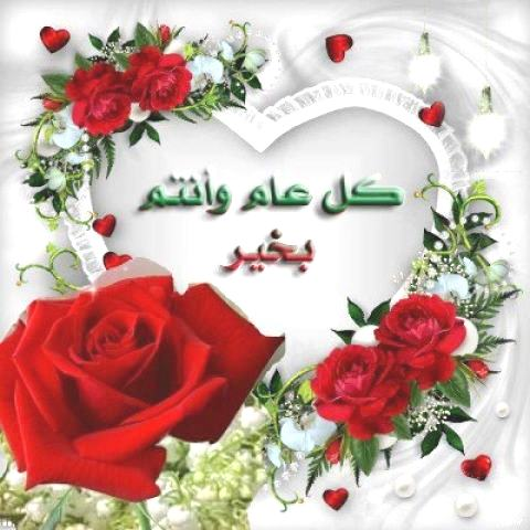 بالصور صور عيد الفطر , عيد علي اصحابك وارسل اجمل التهاني 38