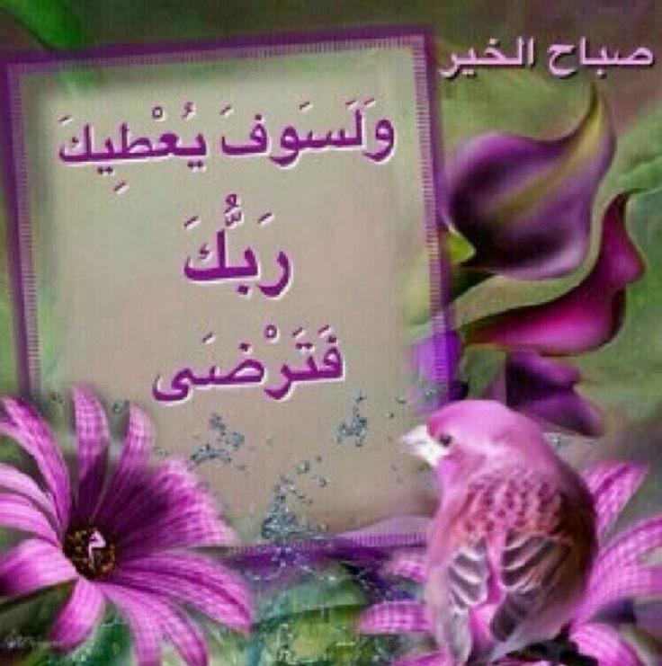 بالصور صور صباح الخير حبيبي , صبح علي حبيبك بطريقة تسعد قلبة 60 3