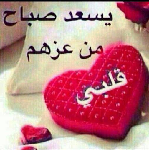 بالصور صور صباح الخير حبيبي , صبح علي حبيبك بطريقة تسعد قلبة 60 4