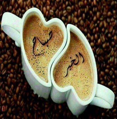 بالصور صور صباح الخير حبيبي , صبح علي حبيبك بطريقة تسعد قلبة 60 5