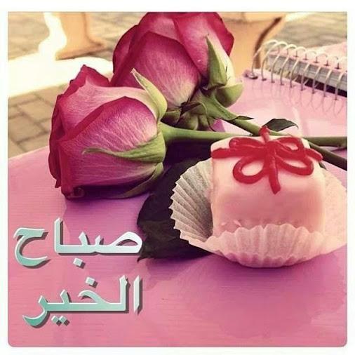بالصور صور صباح الخير حبيبي , صبح علي حبيبك بطريقة تسعد قلبة 60 6