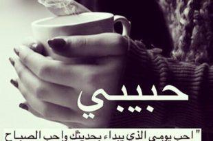 صورة صور صباح الخير حبيبي , صبح علي حبيبك بطريقة تسعد قلبة