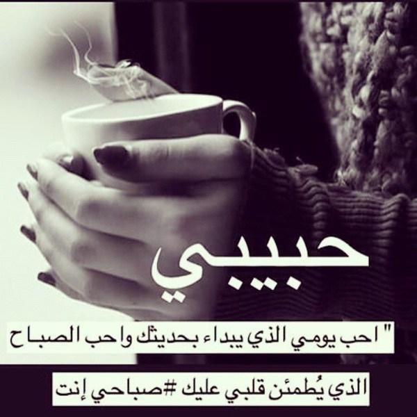 صوره صور صباح الخير حبيبي , صبح علي حبيبك بطريقة تسعد قلبة