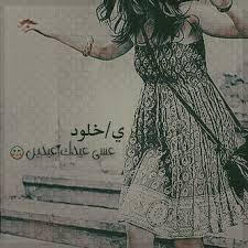 بالصور دلع اسم خلود , احلى صور اسم خلود خقق 165 9