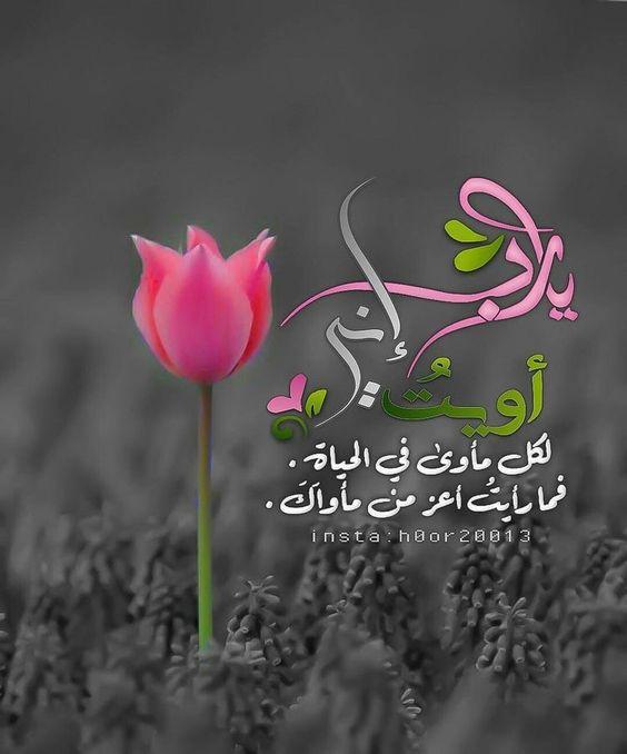 بالصور صور دينيه , اسلاميات متنوعة على الفيسبوك 283 1