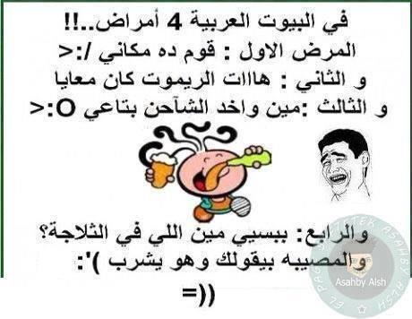 بالصور نكت مضحكه صور , بوستات فيسبوك للضحك 286 1