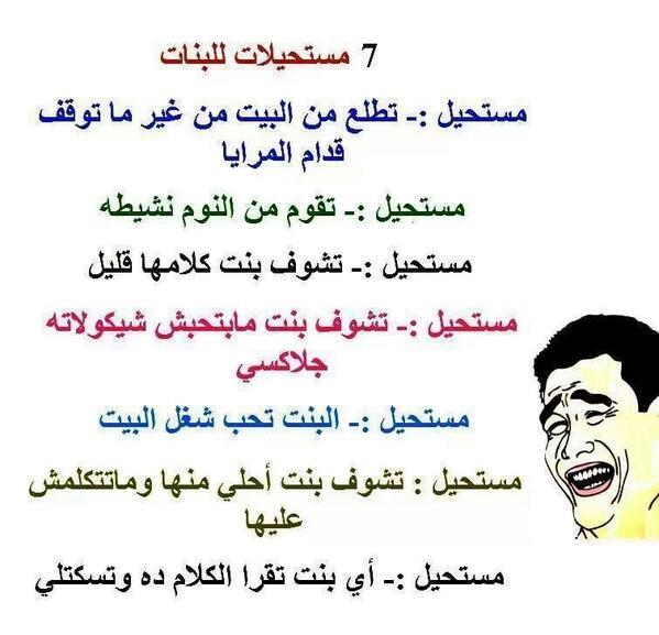 بالصور نكت مضحكه صور , بوستات فيسبوك للضحك 286 2