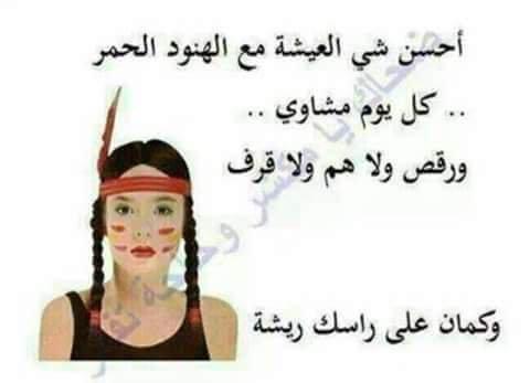بالصور نكت مضحكه صور , بوستات فيسبوك للضحك 286 4