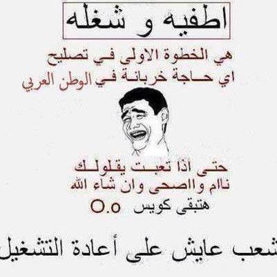 بالصور نكت مضحكه صور , بوستات فيسبوك للضحك 286 6