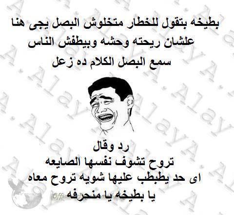 بالصور نكت مضحكه صور , بوستات فيسبوك للضحك 286 7