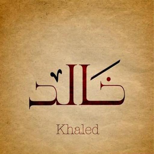 صور اجمل صور اسم خالد , خلفيات مكتوب عليها للواتس اب