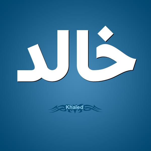 بالصور اجمل صور اسم خالد , خلفيات مكتوب عليها للواتس اب 287 2