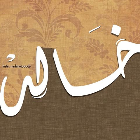 بالصور اجمل صور اسم خالد , خلفيات مكتوب عليها للواتس اب 287 3