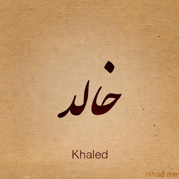 بالصور اجمل صور اسم خالد , خلفيات مكتوب عليها للواتس اب 287 4