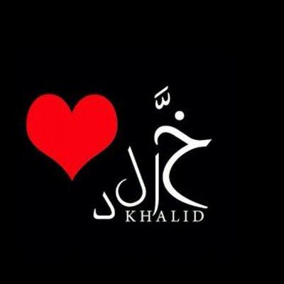 بالصور اجمل صور اسم خالد , خلفيات مكتوب عليها للواتس اب