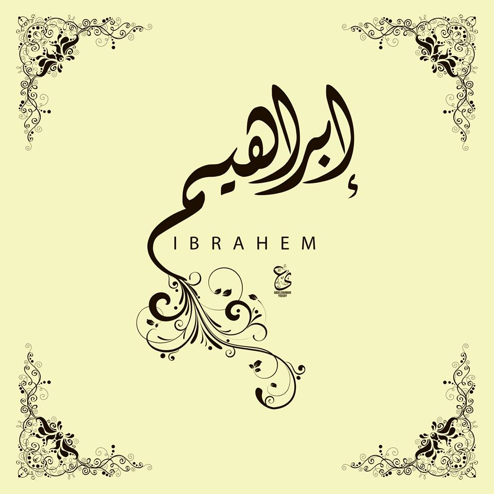 صور صور اسم ابراهيم , خلفية باسم ابراهيم للواتس اب