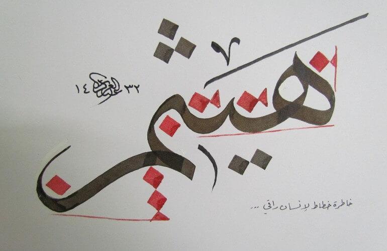بالصور صور اسم هيثم , صور اسماء شباب 1026 1