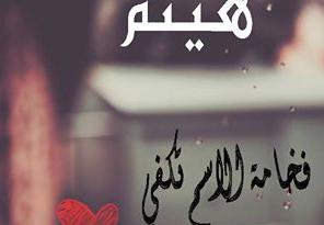 صوره صور اسم هيثم , صور اسماء شباب