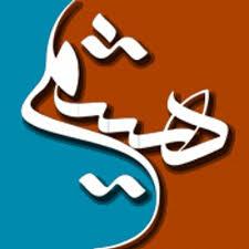 بالصور صور اسم هيثم , صور اسماء شباب 1026 3