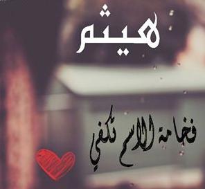 بالصور صور اسم هيثم , صور اسماء شباب 1026