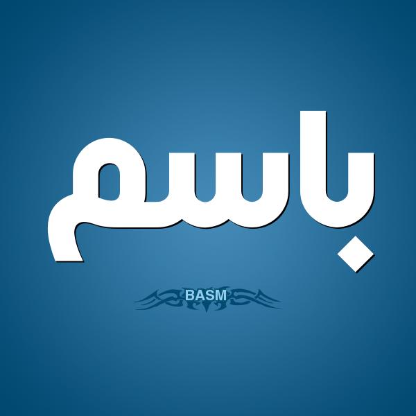صورة صور اسم باسم , خلفية من اسماء ولد باسم