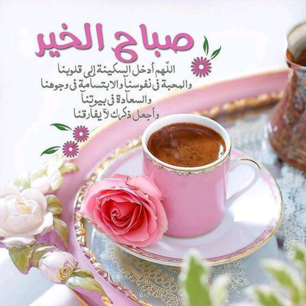 بالصور صور صباح الخير , رمزيات جميلة مكتوب عليها صباح الخير 1034 2