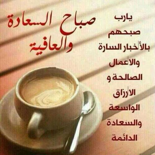 بالصور صور صباح الخير , رمزيات جميلة مكتوب عليها صباح الخير 1034 3