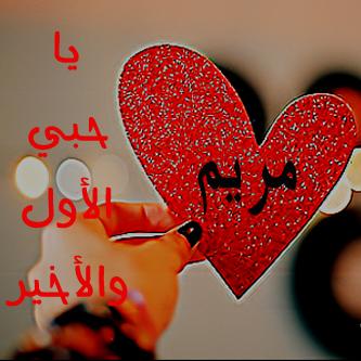 بالصور صور اسم مريم , معني اسم مريم 1041 2