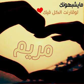 بالصور صور اسم مريم , معني اسم مريم 1041 4