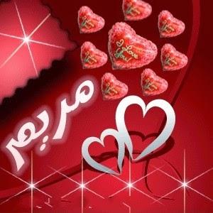 بالصور صور اسم مريم , معني اسم مريم 1041 5