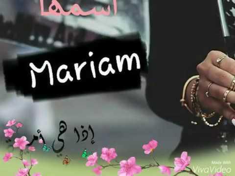 بالصور صور اسم مريم , معني اسم مريم 1041 6