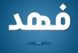 بالصور صور اسم فهد , خلفية باسم ولد فهد 1049 3 110x75