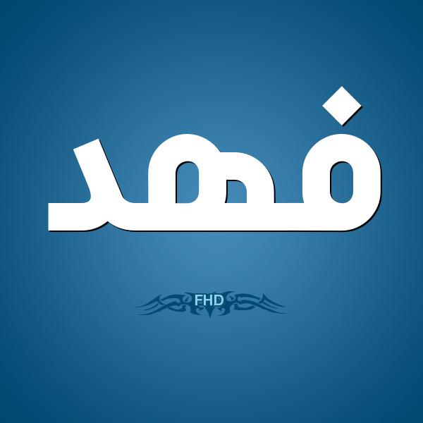 صورة صور اسم فهد , خلفية باسم ولد فهد
