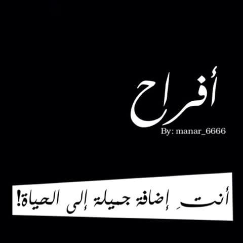 بالصور صور اسم افراح , صور مكتوب عليها اسم افراح 1053 2