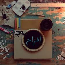 بالصور صور اسم افراح , صور مكتوب عليها اسم افراح 1053 4