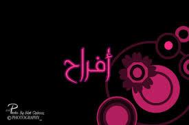 بالصور صور اسم افراح , صور مكتوب عليها اسم افراح 1053 5