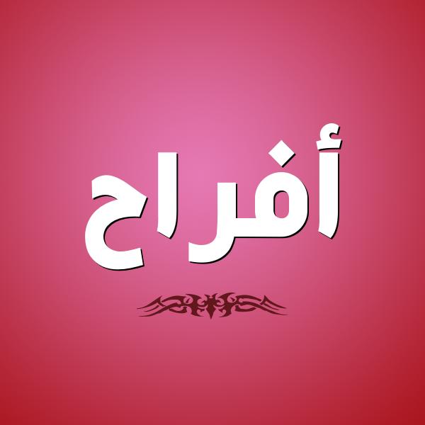 صورة صور اسم افراح , صور مكتوب عليها اسم افراح