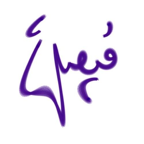 بالصور صور اسم فيصل , شوف خلفيات للاسم حلوة