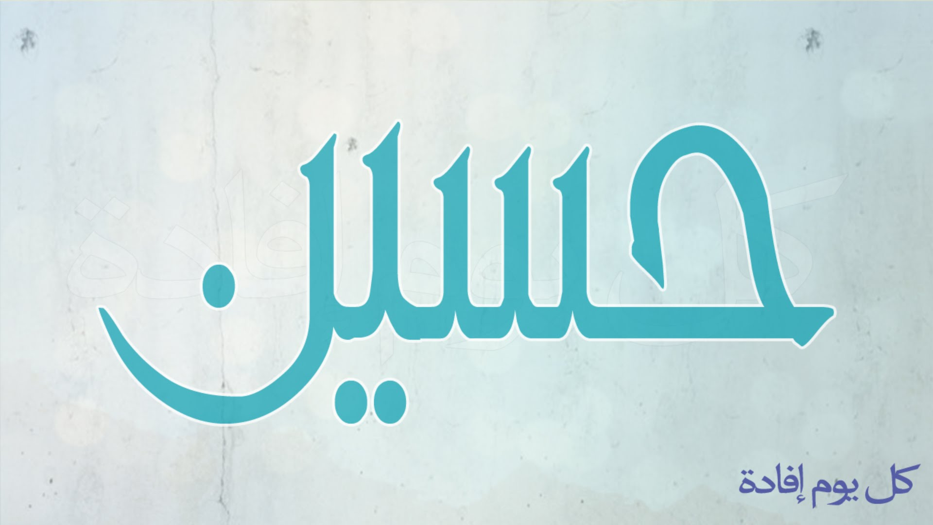 صور صور اسم حسين , خلفية رائعة مكتوبة