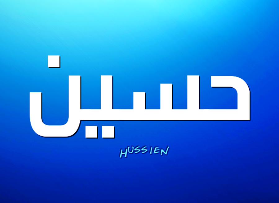 بالصور صور اسم حسين , خلفية رائعة مكتوبة 1096 1