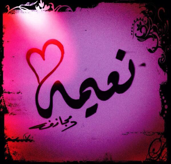 بالصور صور اسم نعيمة , خلفيات باسم بنت نعيمة 1165 4